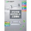 矢板工法用器材 アルミ製水圧サポート土留機材 総合カタログ 製品画像