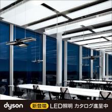 ダイソン LED照明器具「Cu-BeamDuo 総合カタログ」 製品画像