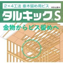 2x4工法!垂木留め用ビス タルキックS 製品画像