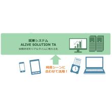 就業システム『ALIVE SOLUTION TA』 製品画像