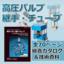 高圧バルブ・継手・チューブの総合カタログ&技術資料 全70ページ 製品画像