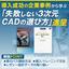 技術資料『失敗しない3次元CADの選び方』※無料プレゼント中 製品画像
