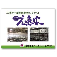 【資料】『えこきーぱー(工業炉/機器用断熱ジャケット)』 製品画像