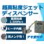 超高粘度対応 非接触式ジェットディスペンサー MDV3300 製品画像