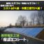 断熱養生シート『保温エコシート』 製品画像