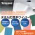 工業用クリーニングクロス『トレシー』 ※100社限定サンプル進呈 製品画像