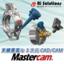 高い実績のCAD/CAMシステム【Mastercam】 製品画像