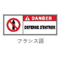フランス語仏語 警告シール 警告ラベル作成致します | 富山プレート ...