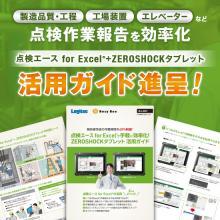 産業用タブレット活用ガイドブック【点検報告業務を40%削減!】 製品画像