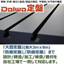 技術資料『定盤って、何だ?』 ※選び方やDaiwa定盤のご紹介 製品画像
