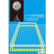 デュアルライン集中潤滑装置 製品カタログ 製品画像