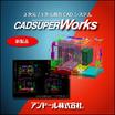 3次元CAD CADSUPERWorks Miniモデル 製品画像