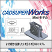3次元CAD CADSUPERWorks Mini/Lite 製品画像