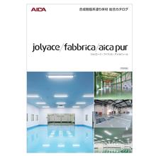 合成樹脂系塗り床材 総合カタログ 製品画像