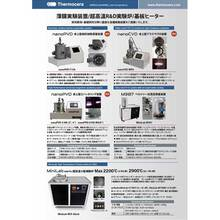 「PRODUCTS GUIDE 2019-2020」製品案内 製品画像