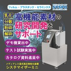 高機能素材の研究開発をサポート!メディアレス湿式高圧微粒化装置! 製品画像