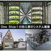 『建築事業部』 製品画像