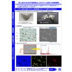 【資料】卓上型SEM(電子顕微鏡)によるネオジム磁石の断面観察 製品画像