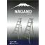 株式会社ナガノ 総合カタログ(2020年版) 製品画像