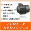 【搬送機の高効率化に!】『IPMモータNPM1シリーズ』 製品画像