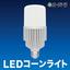 新発売!『LEDコーンライト』 ※期間限定特価 製品画像