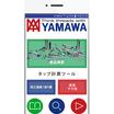 【商品検索アプリ】YAMAWA商品検索・タップ計算ツール 製品画像