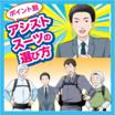 【漫画】ポイント別アシストスーツの選び方解説 製品画像