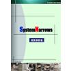 SystemNarrows 開発事例集 製品画像