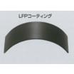 ゴム・プラスチック用潤滑コーティング『LFPコーティング』 製品画像