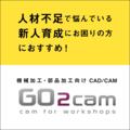 Web展示会出展中!人材不足に最適なCADCAM【GO2cam】 製品画像