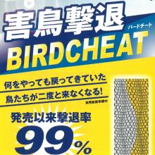 鳥よけ・害鳥撃退『バードチート』 製品画像