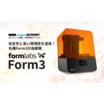 Formlabs社製 Form3 製品画像