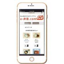 Web型お弁当注文システム『e-弁当.com』 製品画像