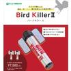 バードキラー2 Bird Killer2 鳥害対策 製品画像