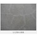 超微粒子含浸性コンクリート改質強化剤『サンマテラーアクア』 製品画像