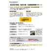 総合設計制度/地区計画/交通関連業務サポート 製品画像