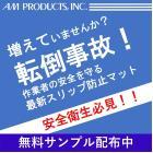 【※増えていませんか?転倒事故!】労働災害に備えた転倒防止対策 製品画像