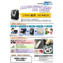 3Dプリンター受託造形サービス 製品画像