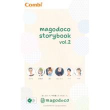 『マゴドコ ストーリーブックvol.2』※期間限定で無料進呈 製品画像