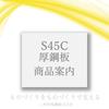 【S45C板材】 溶断・鋼板・切り板 製品画像