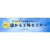 ICT導入その先へ『儲かる工場セミナー|東京/名古屋』※参加無料 製品画像