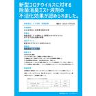 【試験結果】除菌消臭ミスト液剤の新型コロナウィルス不活化効果 製品画像