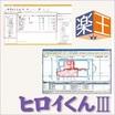 拾い出し/見積積算ソフト 楽王シリーズ 製品画像