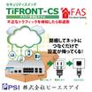 セキュリティスイッチ『TiFRONT(クラウド管理型モデル)』 製品画像