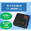 モバイルWi-Fi『ISR100』IoT/M2M ルーター 製品画像