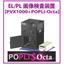 EL/PLイメージング装置 PVX1000+POPLI-Octa 製品画像