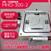 お手軽小型≪観察/分析装置に組む≫加熱冷却装置【MHO-300】 製品画像
