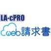 WEB請求書発行サービス『LA-cPRO WEB請求書』 製品画像