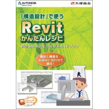 「構造設計」で使う Revitかんたんレシピ 製品画像