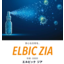 除菌・消臭剤『エルビック ジア』 製品画像